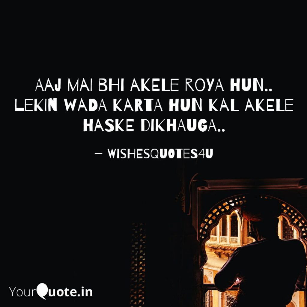 alone dard bhare quotes